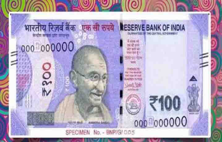 आ गया 100 रुपए का नया नोट