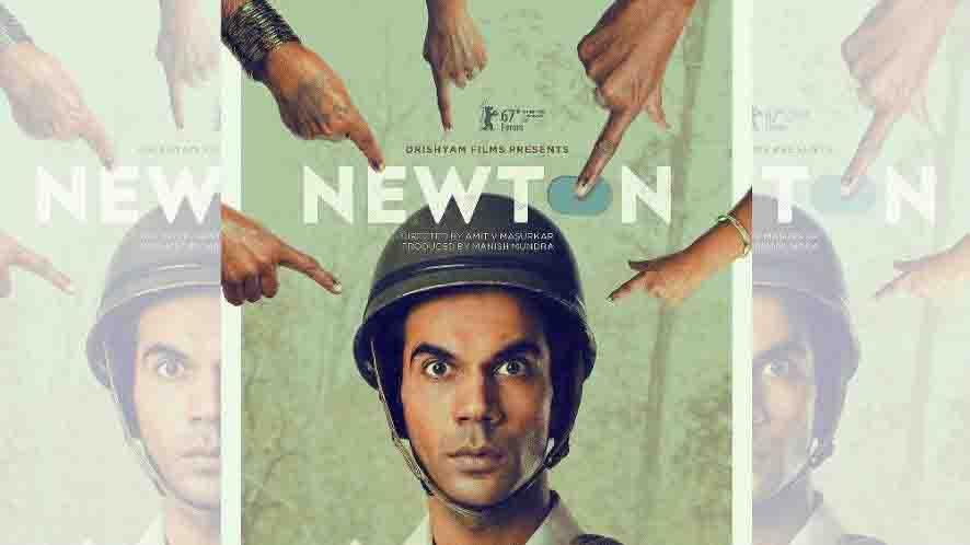 राजकुमार राव की फिल्म 'न्यूटन' का रिलीज हुआ ट्रेलर