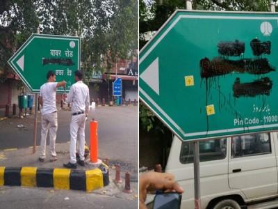 हिंदू सेना के लोगों ने दिल्ली के बाबर रोड पर पोती कालिख
