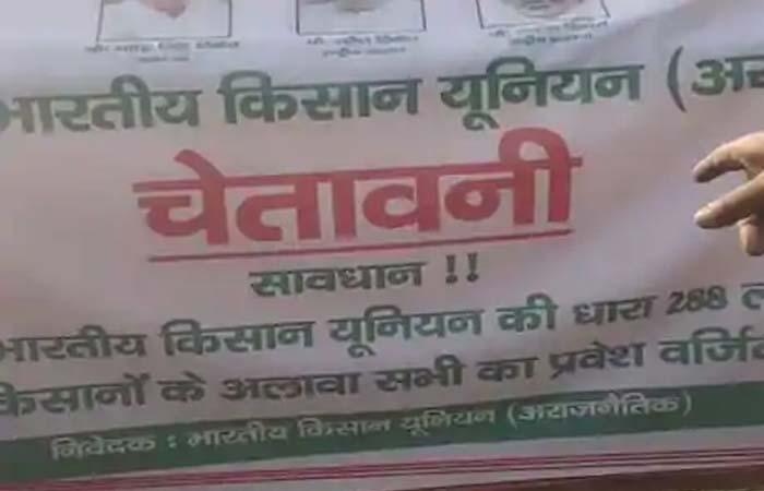 Farmer Protest: यूपी-दिल्ली बॉर्डर पर 32 साल बाद किसानों ने लगाई धारा 288