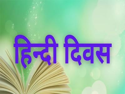 Hindi Divas 2021: इसलिए हिंदी नहीं बन सकती राष्ट्रभाषा