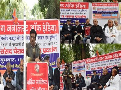पत्रकारों को उनका हक दिलाने के लिए वर्किंग जर्नलिस्ट ऑफ़ इंडिया ने किया संसद का घेराव व धरना प्रदर्शन