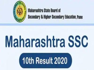 Maharashtra Board SSC10th Result 2020: जारी हुआ 17 लाख छात्रों का 10वीं का रिजल्ट जारी