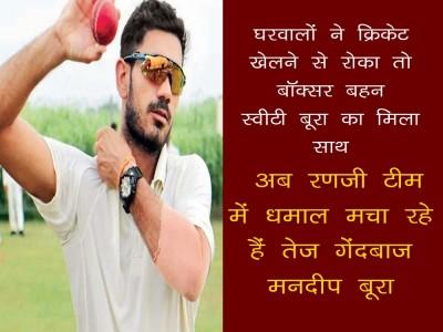 घरवालों ने क्रिकेट खेलने से रोका तो बॉक्सर बहन स्वीटी बूरा का मिला साथ, अब रणजी टीम में धमाल मचा रहे हैं तेज गेंदबाज मनदीप बूरा