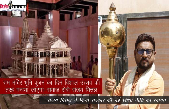 राम मंदिर भूमि पूजन का दिन विशाल उत्सव की तरह मनाया जाएगा-समाज सेवी संजय मित्तल
