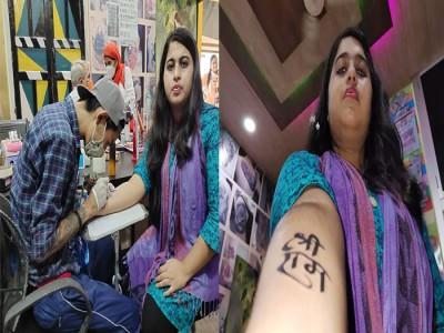 मुस्लिम युवती ने बनवाया श्रीराम नाम का परमानेंट टैटू, खुश होकर टैटू बनाने वाले ने भी किया ये काम