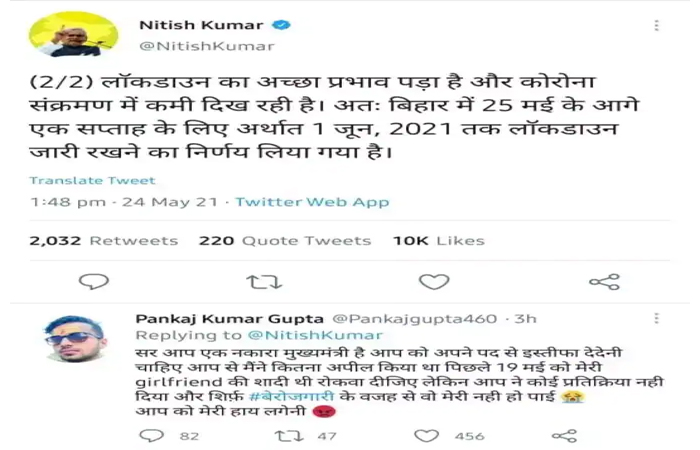 गर्लफ्रेंड की शादी से नाराज प्रेमी ने कहा- CM नीतीश कुमार को लगेगी मेरी हाय