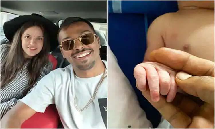 शादी से पहले पापा बनें भारतीय क्रिकेटर हार्दिक पंड्या, मंगेतर ने दिया बेटे को जन्म