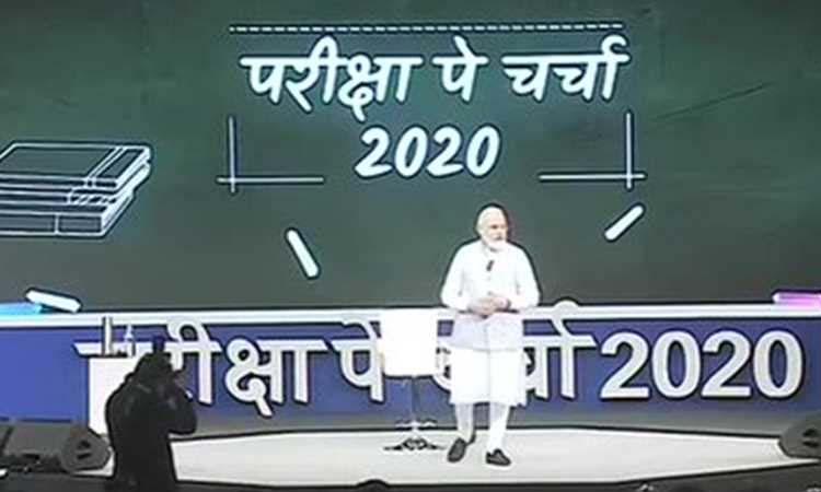 Pariksha Pe Charcha 2020 Live: - कोई एक परीक्षा पूरी जिंदगी नहीं-पीएम मोदी