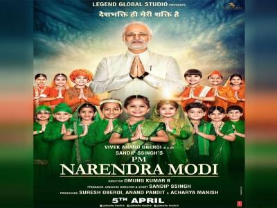 'पीएम नरेंद्र मोदी': खत्म हुआ बायोपिक का इंतजार, इस दिन बड़े पर्दे पर रिलीज होगी 'पीएम नरेंद्र मोदी'