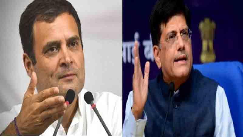 पीयूष गोयल के निशाने पर आए राहुल गांधी,कहा - देश लूटने वाले सब्सिडी को बताएंगे मुनाफा