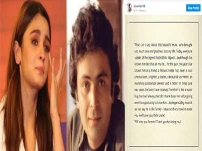 Rishi Kapoor की मौत के बाद भावुक हुई Alia Bhatt, लिखी इमोशनल पोस्ट