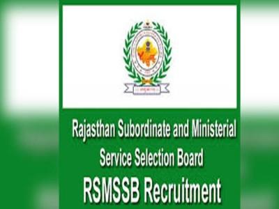 RSMSSB JE Recruitment: राजस्थान में जूनियर इंजीनियर के 1054 पदों पर निकली वैकेंसी
