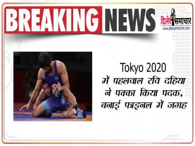 Breaking News : Tokyo Olympic में पहलवाल रवि दहिया ने पक्का किया पदक, बनाई फाइनल में जगह