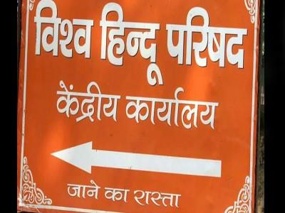 कोई भी कोर्ट यह तय नहीं कर सकती की भगवान राम अयोध्या में पैदा हुए थे या नहीं : VHP